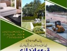 Park-Enclave-Islamabad-Residential-Plots-Balloting