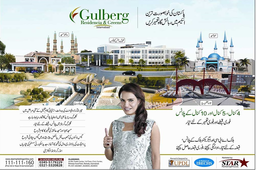 Gulberg Islamabad Market And Price Update For January 2015