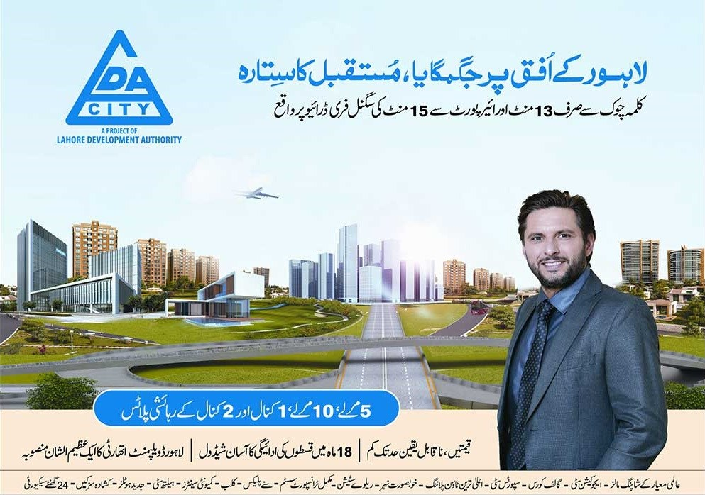 LDA City Lahore, the biggest Housing Scheme of Lahore Development Authority