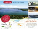 Park Enclave 2 Islamabad Booking Open