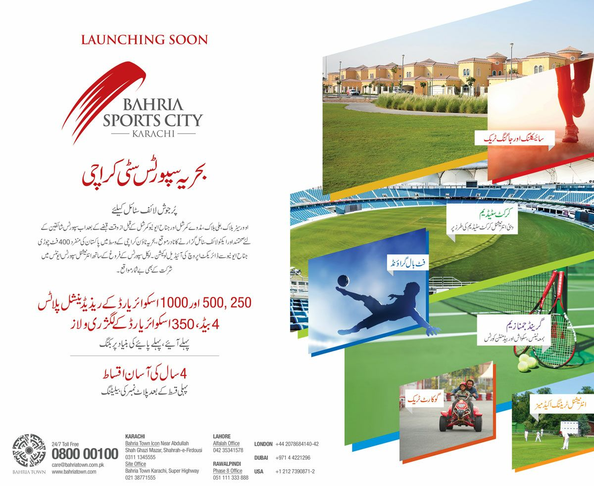 How to Register Online for Naya Pakistan Housing Program