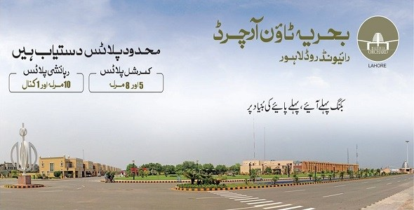 Bahria Orchard Phase 4 Lahore Residential and Commercial Plots Booking Details