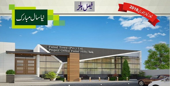 Taj Residencia Islamabad - Booking Details, Location and Plot Prices