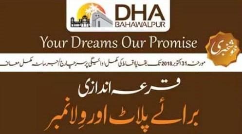 DHA Bahawalpur Announces 5th Ballot Date