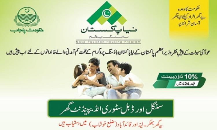 Booking Date Extended for Naya Pakistan Homes in Bhakkar, Laiyya & Khushab