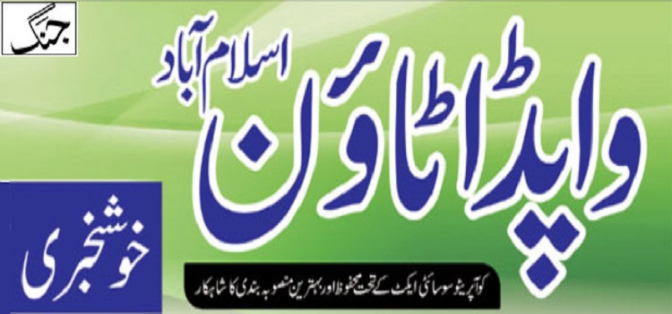 Wapda Town Islamabad Announces Possessions & Building Incentive